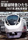 JR東日本 常磐線特急ひたち E657系 運転席展望 いわき ⇒ 品川 4K撮影作品[ANRS-72258][DVD]