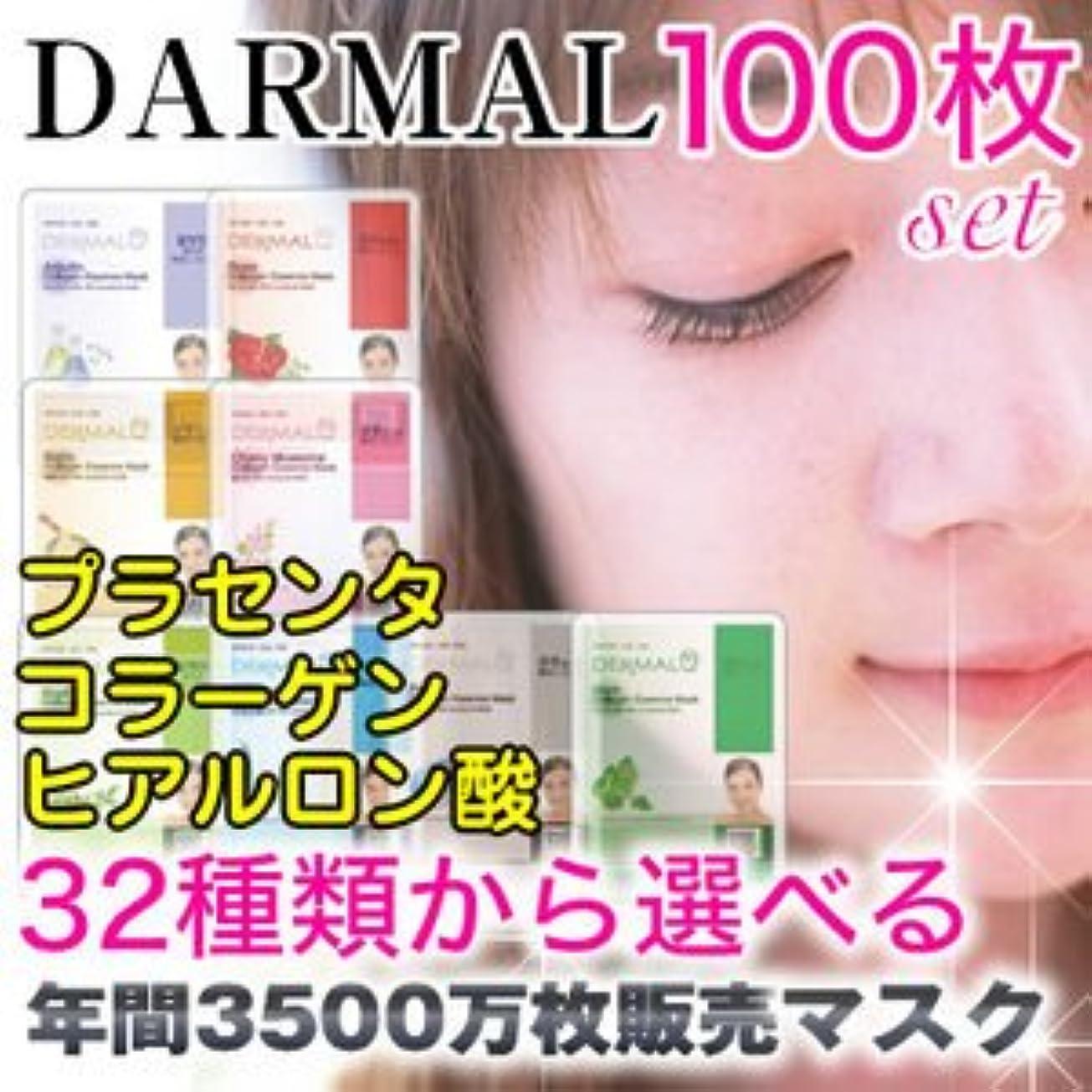 没頭する排出可決※全32種類から選べる100枚セット!ダーマル DERMALエッセンスマスク