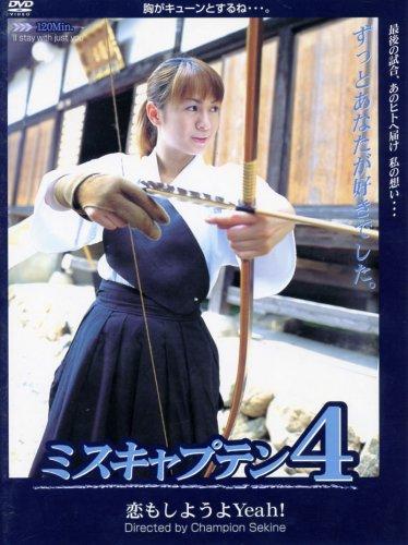ネクストイレブン/ミスキャプテン4 [DVD]