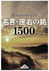 生きる力がわいてくる名言・座右の銘1500 (ナガオカ文庫)