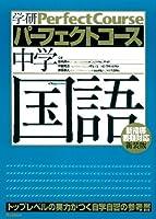 中学国語 (学研パーフェクトコース 5)