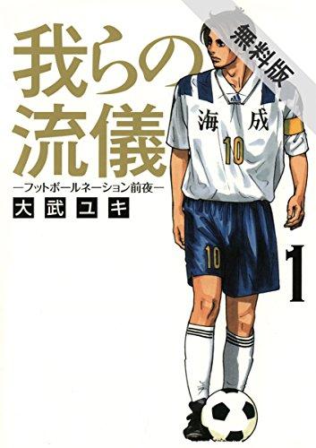 【Kindle】フットボールネーションの作者が描く高校サッカー、大武ユキ「我らの流儀-フットボールネーション前夜-」【期間限定0円】