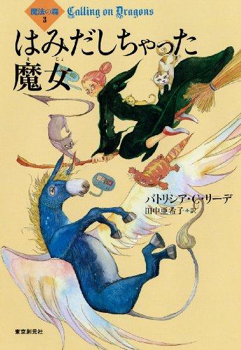 はみだしちゃった魔女 (魔法の森3) (創元ブックランド)