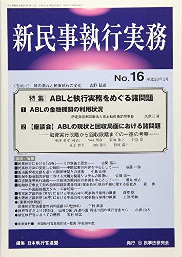 新民事執行実務 No.16