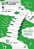 ピアノピース1418 虹 by 高橋優 (ピアノソロ・ピアノ&ヴォーカル)~2017ABC夏の高校野球応援ソング/「熱闘甲子園」テーマソング