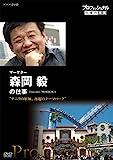 プロフェッショナル 仕事の流儀 マーケター 森岡毅の仕事 ナニワの軍師、再起のテーマパーク[DVD]