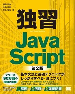 [高橋和也, 竹添直樹, 里見知宏]の独習JavaScript 第2版