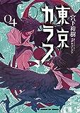 東京カラス(4) (サンデーGXコミックス)