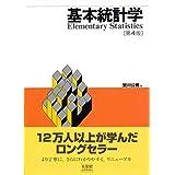 基本統計学 第4版
