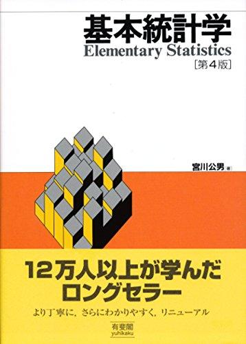 基本統計学 第4版の詳細を見る