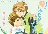 愛していると言ってくれ。 ─ 晴天なり。 (2) (ウィングス・コミックス)