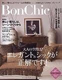 Bon Chic(ボンシック) VOL.2―大人の空間は、エレガント&シックが正解です! (別冊PLUS1 LIVING) 画像