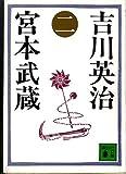 宮本武蔵 2 (講談社文庫 よ 1-2)
