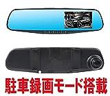 【 車を離れても振動感知で自動録画 】 ミラー型 高画質 ドライブレコーダー フルHD 1080P 大型 液晶 駐車中 録画 事故 防犯 人感センサー 上書き 簡単 設置 車 カー 用品 AZ-MADORA