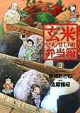 玄米せんせいの弁当箱(3) (ビッグコミックス)