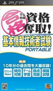 マル合格資格奪取! 基本情報技術者試験 ポータブル - PSP