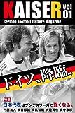 ドイツサッカーマガジンKAISER(カイザー)vol.1 (ビヨンドブックス)