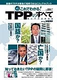 これでわかる! TPPのすべて (晋遊舎ムック)