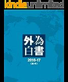 外為白書2016-17(第8号)