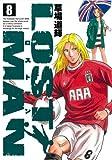 LOST MAN 8 (ビッグコミックス)