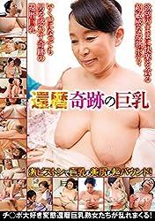 還暦 奇跡の巨乳 ルビー [DVD]