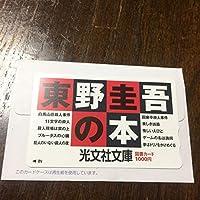 東野圭吾 図書カード 1000円分