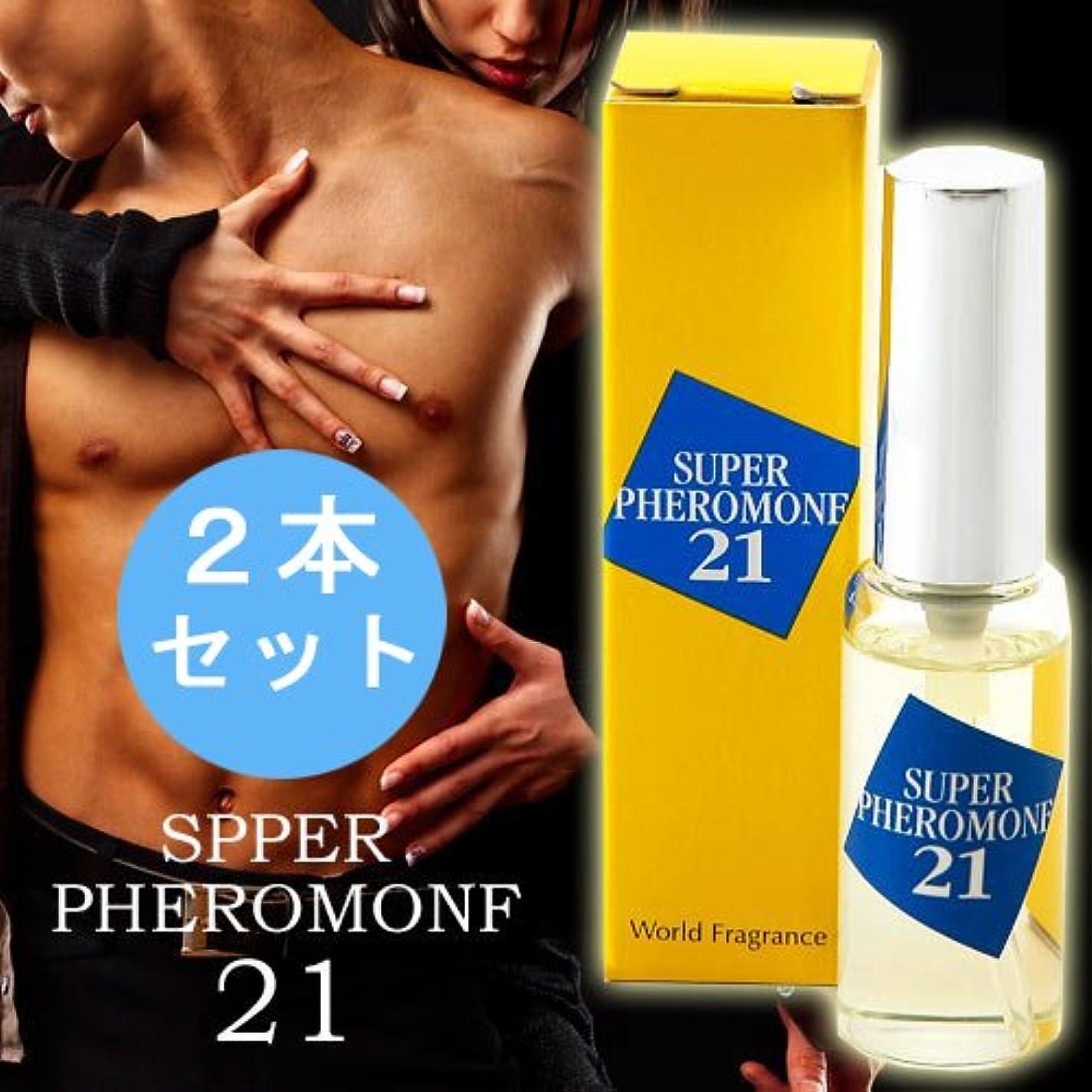 余剰略奪強度【フェロモン香水】 メンズ用 スーパーフェロモン21 (2本セット)