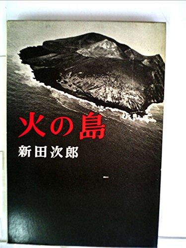 火の島 (1966年)