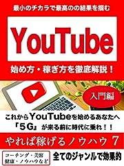 YouTubeの始め方・稼ぎ方2.0〜「5G」が来る前に時代に乗れ!〜