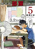 吾輩の部屋である(5) (ゲッサン少年サンデーコミックス)