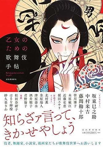 乙女のための歌舞伎手帖