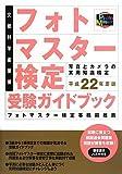 フォトマスター検定受験ガイドブック〈平成22年度版〉―写真とカメラの実用知識検定