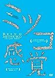 ミツコ感覚 [DVD]