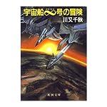 宇宙船∞(メビウス)号の冒険 (新潮文庫)