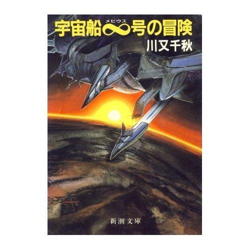 宇宙船∞(メビウス)号の冒険 (新潮文庫)の詳細を見る