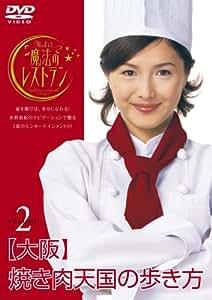 水野真紀の魔法のレストラン vol.2 大阪 焼肉天国の歩き方 [DVD]