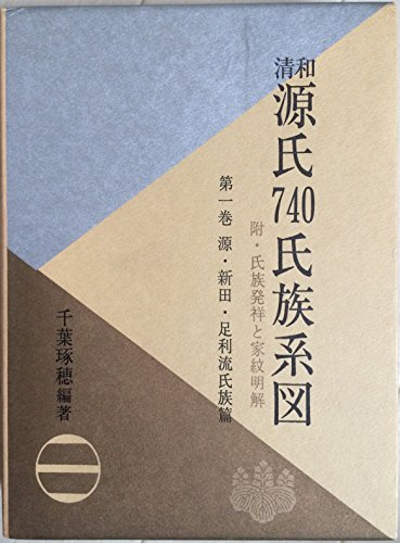 清和源氏740氏族系図〈第1巻〉 (1985年)