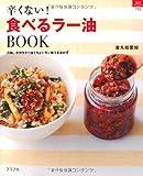 辛くない!食べるラー油BOOK (マイライフシリーズ 755 特集版)