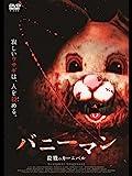 バニーマン/殺戮のカーニバル(字幕版)