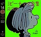 完全版 ピーナッツ全集 14 スヌーピー1977~1978