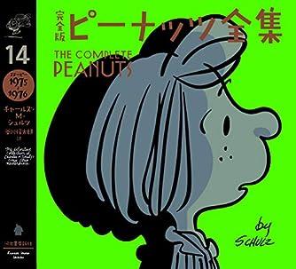完全版 ピーナッツ全集 14: スヌーピー1977~1978