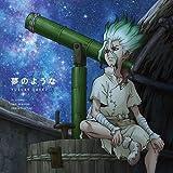 TVアニメ「Dr.STONE」第2クールエンディングテーマ「夢のような」