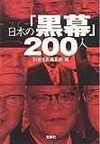 日本の「黒幕」200人 (宝島SUGOI文庫)