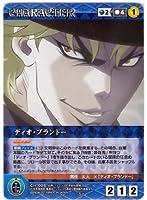 クルセイド ジョジョの奇妙な冒険 第1弾 青 CH-006 ディオ・ブランドー【レア】[キャラクター]
