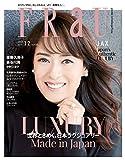 FRaU (フラウ) 2019年 12月号 [雑誌] 画像