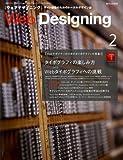 Web Designing (ウェブデザイニング) 2009年 02月号 [雑誌]