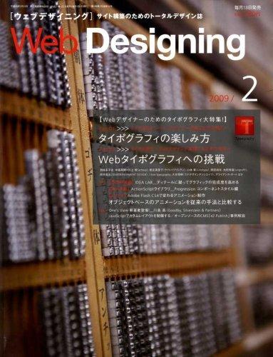 Web Designing (ウェブデザイニング) 2009年 02月号 [雑誌]の詳細を見る