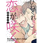 ひねくれさくらに恋が咲く(2) (arca comics)