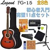 【アコギ完璧11点セット】Legend FG-15 レジェンド by Aria ProII フォークギター初心者入門セット