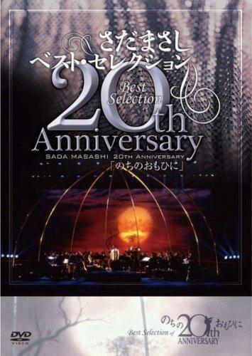 さだまさし 20th Anniversary Best Se...
